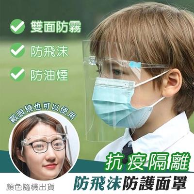 超值三入 防疫抗疫隔離防飛沫防護面罩