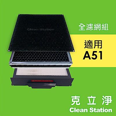 克立淨 A51全套濾網組 無塵室系列-3種可選
