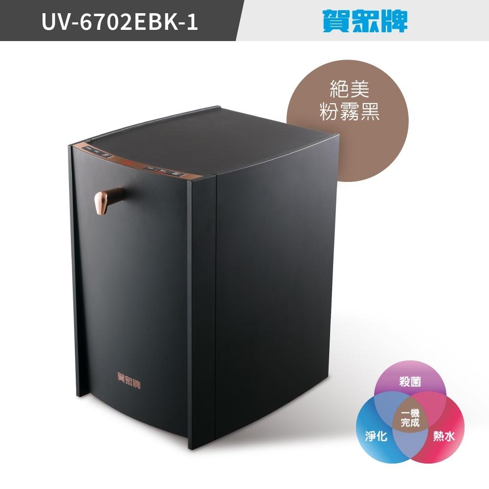 賀眾牌 INSTA UVC LED 超效瞬淨冷熱飲水機 UV-6702EBK-1 粉霧黑