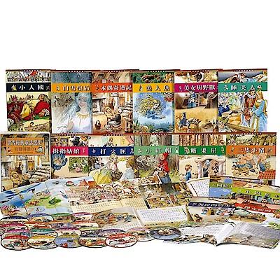 閣林 世界經典童話選集_全套20書+20CD