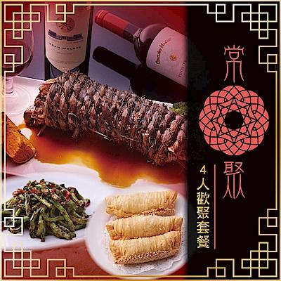 (台北)常聚粵菜4人歡聚套餐