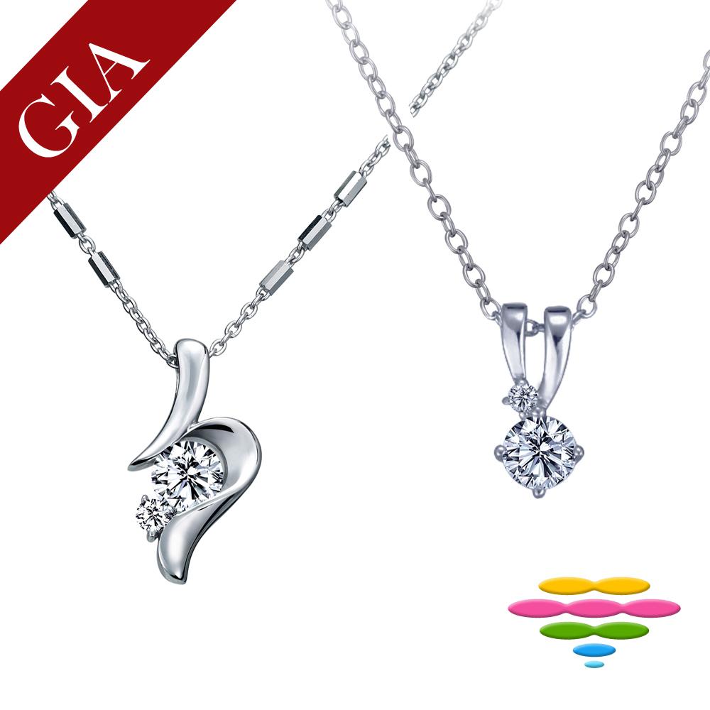 彩糖 GIA 30分 D/VS2 鑽石 頂級北極光車工+3EX+八心八箭 鑽石項鍊 (2選1)