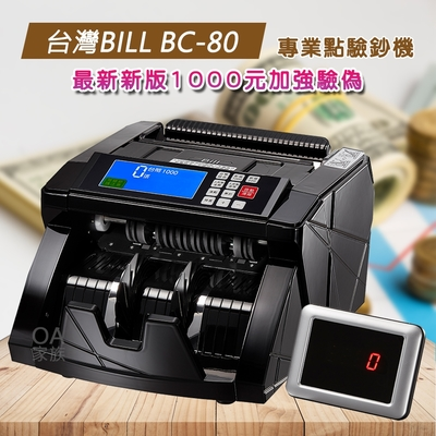 台灣BILL BC-80專業點驗鈔機