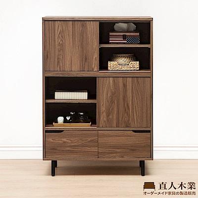 日本直人木業-WANDER胡桃木81CM置物櫃(81x40x122cm)