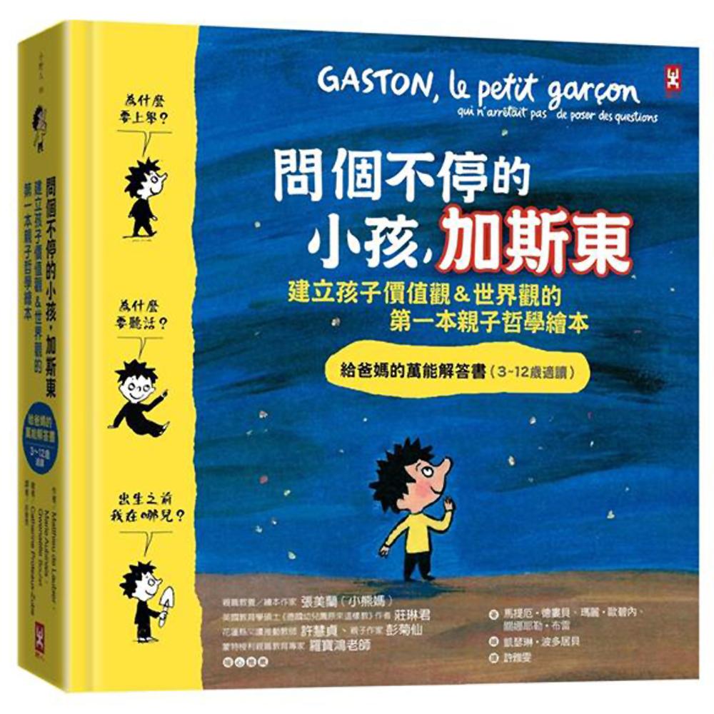問個不停的小孩,加斯東【建立孩子價值觀&世界觀的第一本親子哲學繪本】