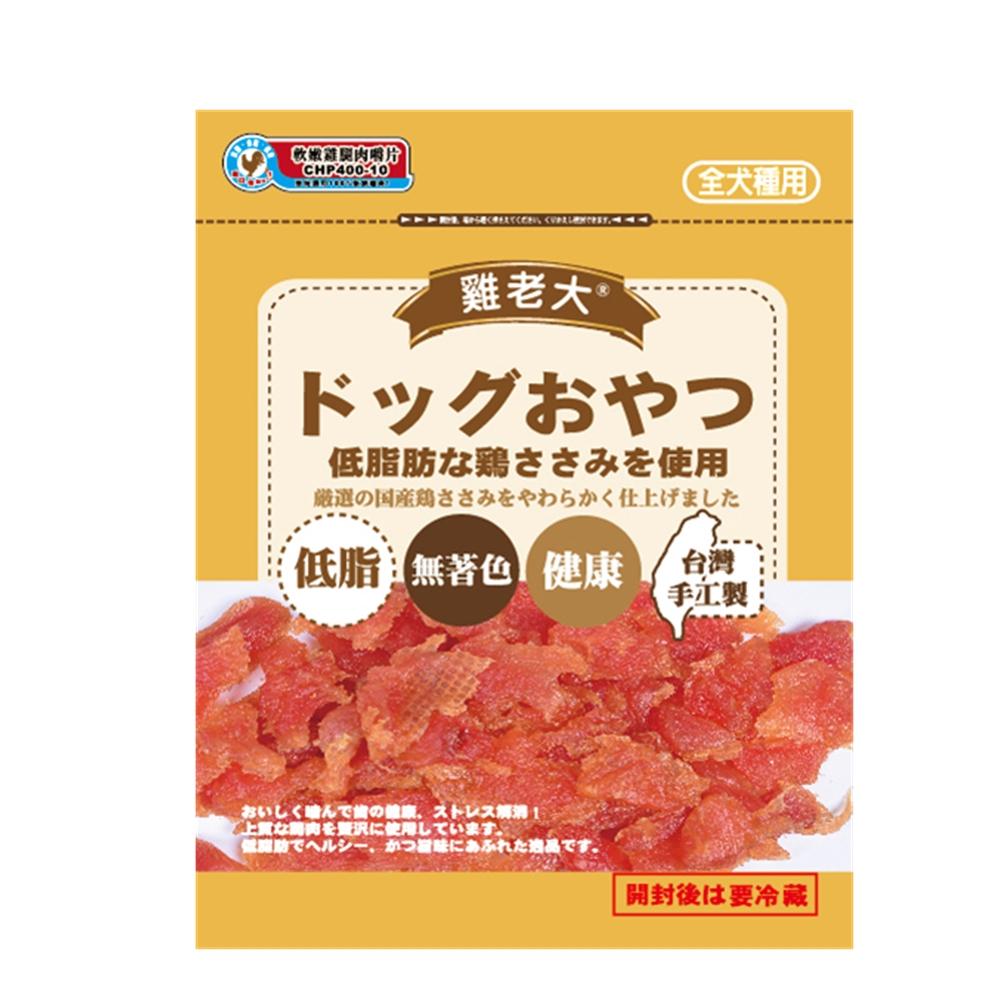 雞老大 超值商務包 軟嫩雞腿肉嚼片 270G【CHP400-10】