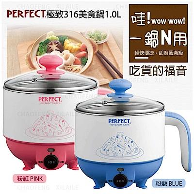 PERFECT 理想 316極緻不鏽鋼防燙美食鍋-水藍 IKH_A0110