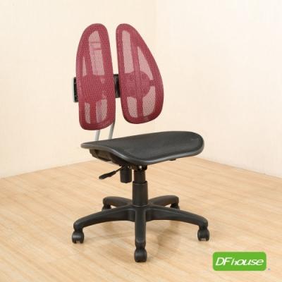 《DFhouse》柏妮絲-全網透氣專利人體工學辦公椅-紅色 60*60*96-108