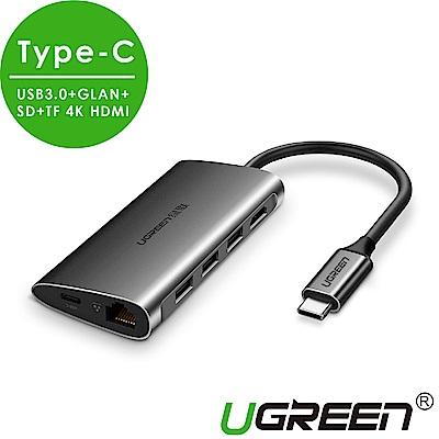 綠聯 Type C Hub 多功能PD集線器 USB3.0+GLAN +SD+TF 4K