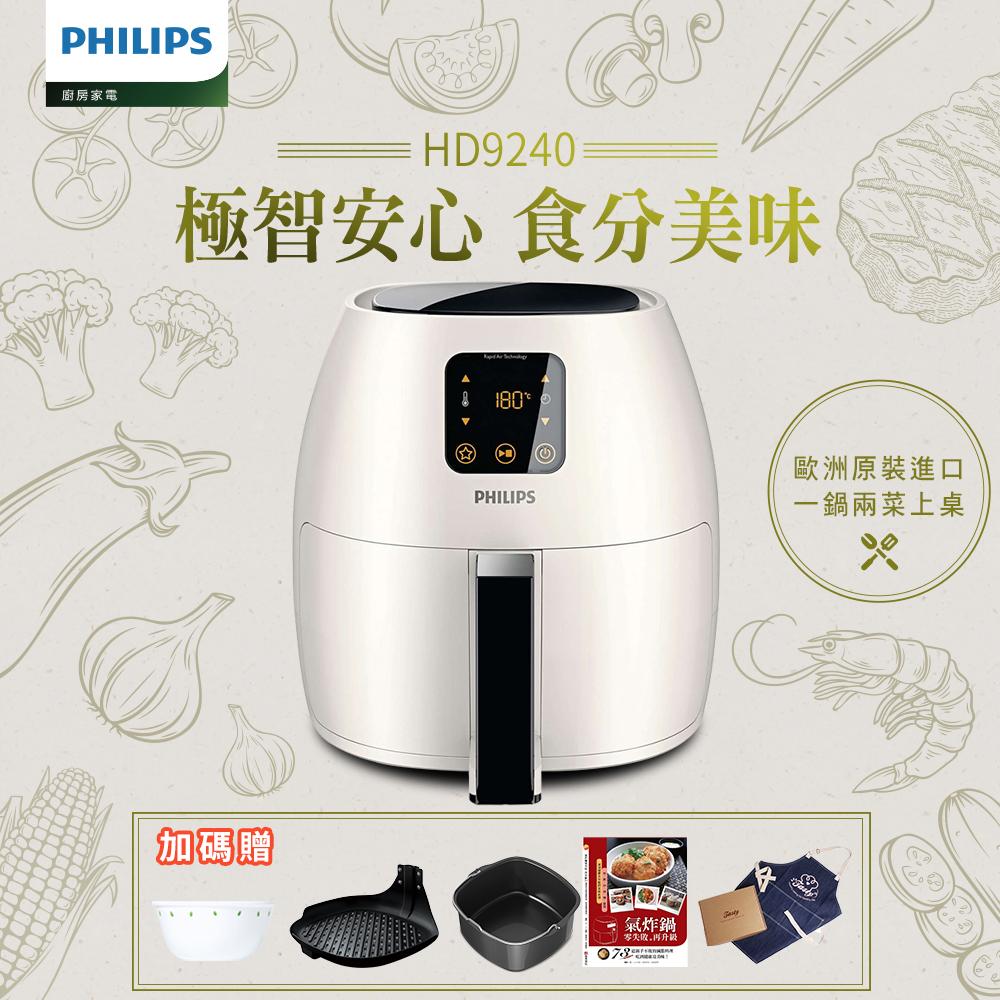 (下單登記送500起)【送5大好禮】飛利浦PHILIPS 歐洲進口健康氣炸鍋HD9240(2色任選)