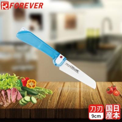 FOREVER 日本製造鋒愛華抗菌輕巧陶瓷摺刀(藍)