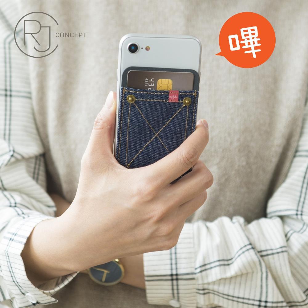 【RJ concept】旅遊交通卡收納背貼