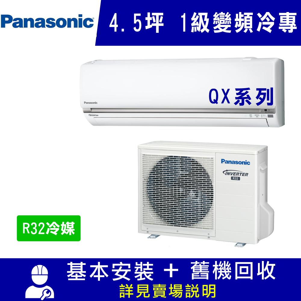 國際牌 4.5坪 1級變頻冷專冷氣 CS-QX28FA2/CU-QX28FCA2 QX系列R32冷媒