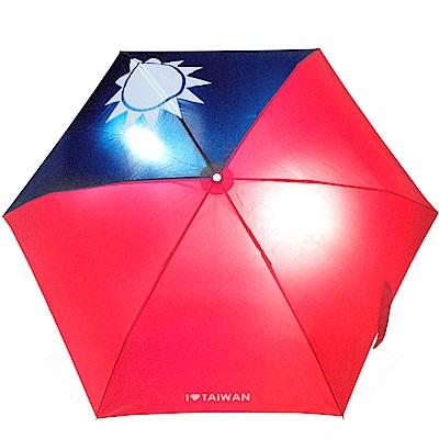 I TAIWAN國旗三折傘