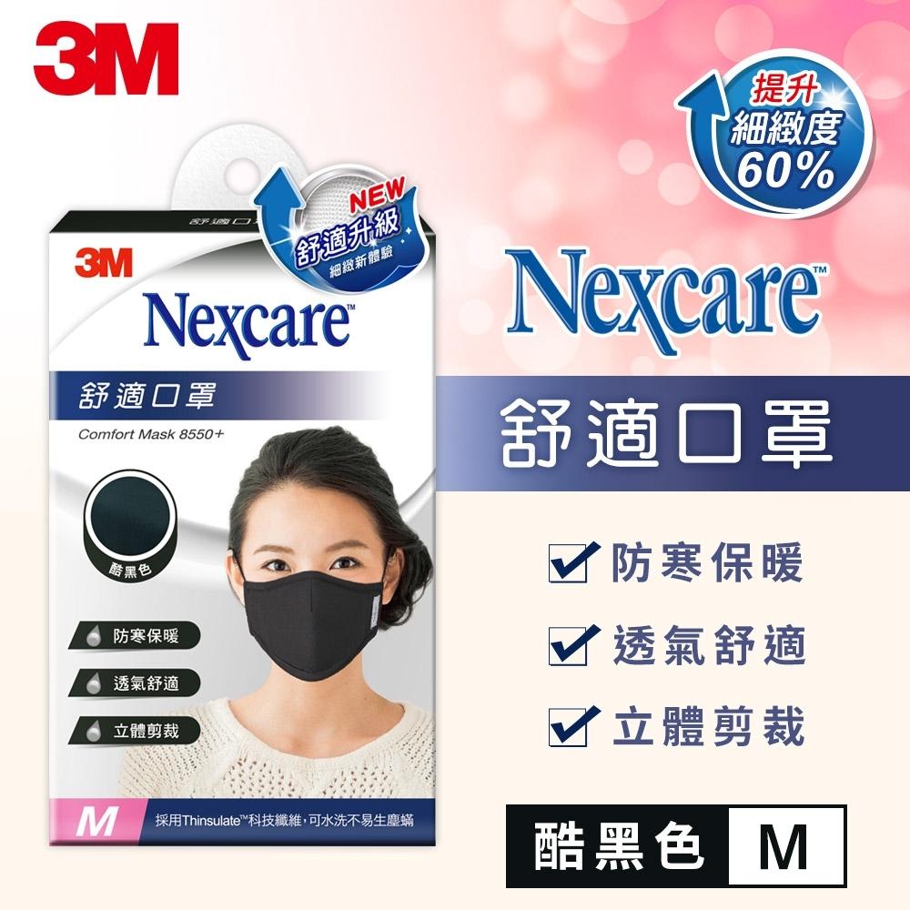 3M 8550+ Nexcare 舒適口罩升級款-酷黑色(M)