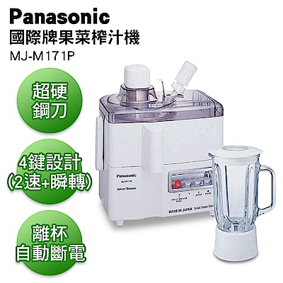 Panasonic國際牌 二合一果菜榨汁機 MJ-M171P