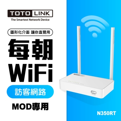 TOTOLINK N350RT 300Mbps 家用無線WIFI分享器