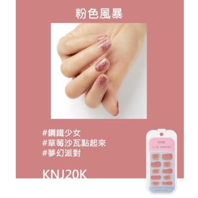 KISS New York-JellyFit果凍光療美甲貼(KNJ20K 粉色風暴)