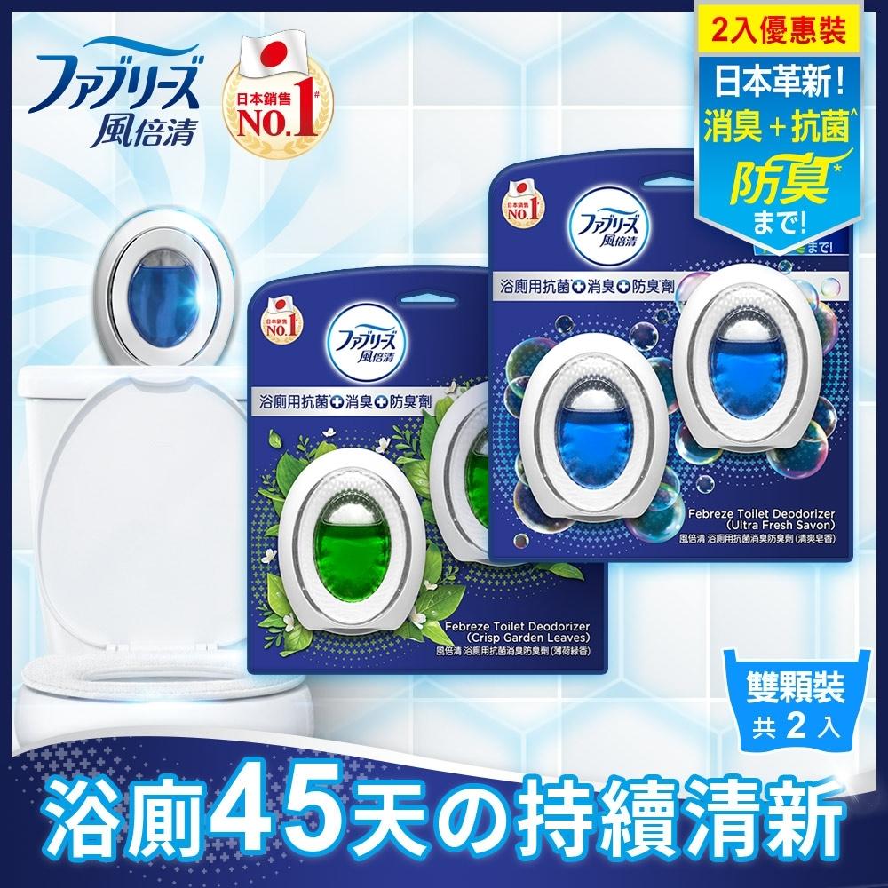日本風倍清 浴廁用抗菌消臭防臭劑/芳香劑(清爽皂香2入+薄荷綠香2入)_6ml 4入裝