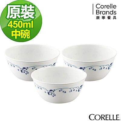 (送1入保鮮盒)CORELLE康寧 古典藍3件式450ml中式碗組(338)