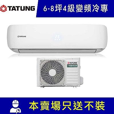 TATUNG大同 6-8坪 4級變頻冷專冷氣 FT-42DDLR/R-42DDLR 自助價+贈大同DC扇