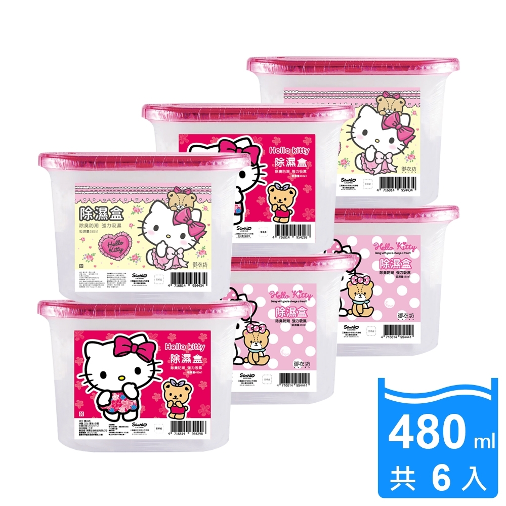 【Hello Kitty】防霉除溼盒 480mlx6盒 (隨機出貨)