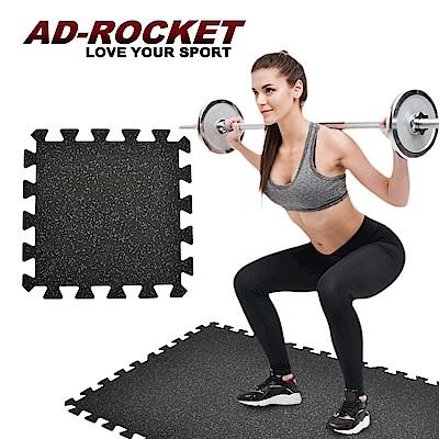 AD-ROCKET 鎖扣式拼接橡膠地墊 重訓墊 隔音墊(四片組)