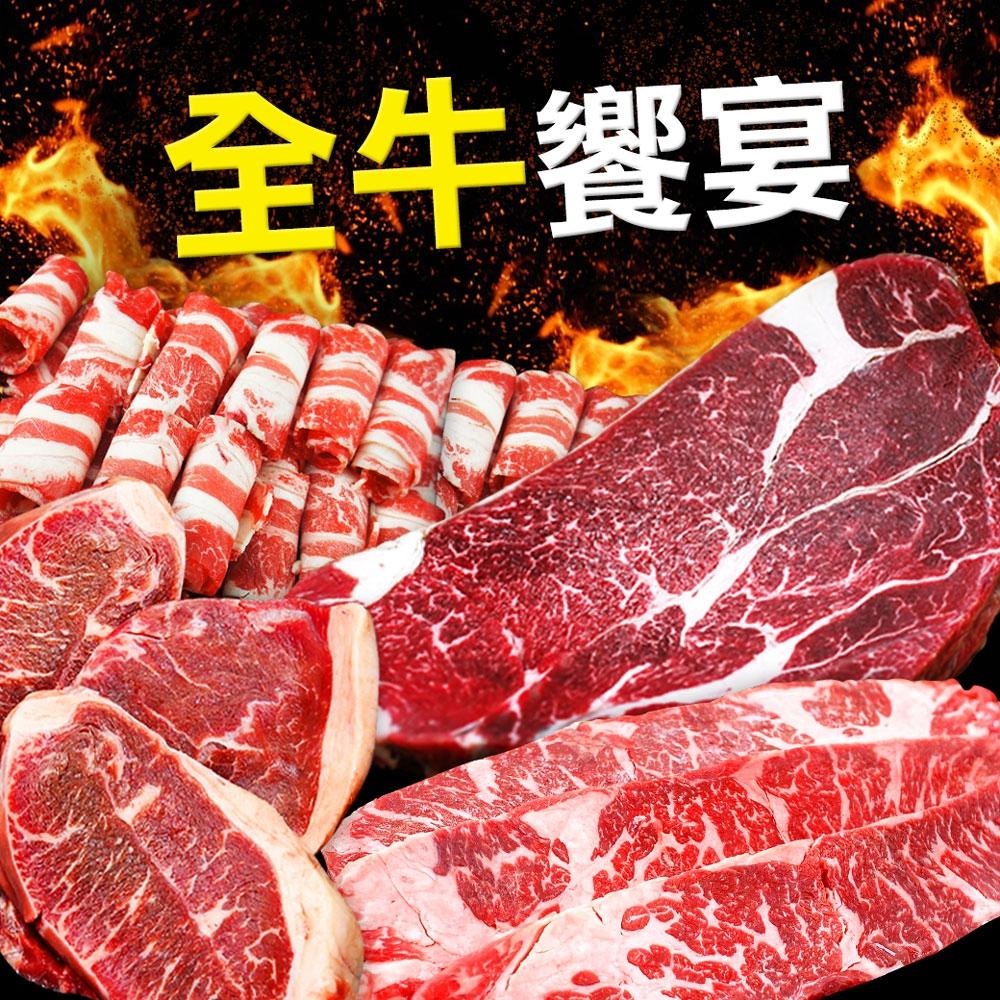 築地一番鮮-中秋烤肉全牛饗宴(厚切沙朗+霜降牛+嫩肩牛+翼板牛)免運