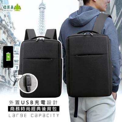 Beroso 倍麗森 商務時尚經典款後背包韓版USB可充電多功能後背包-黑色