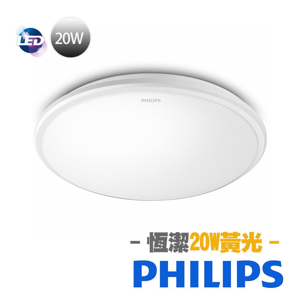 飛利浦Philips 新一代 恒潔 20W LED吸頂燈- 黃光 (超薄) 31816