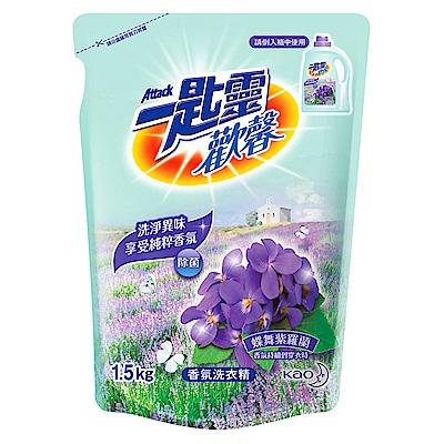 一匙靈 歡馨蝶舞紫羅蘭香超濃縮洗衣精 補充包1.5kg