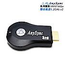 【三代AnySync】高速雙核心1080P無線影音鏡像器(送3大好禮)
