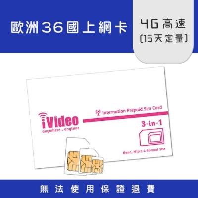iVideo歐洲上網卡 36國 SIM卡 15天 1GB【定量方案】