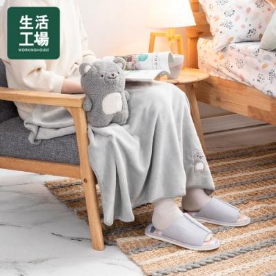 【秋冬保暖推薦▼週年慶8折起-生活工場】棉朵舒舒寶貝蓋毯組-熊仔