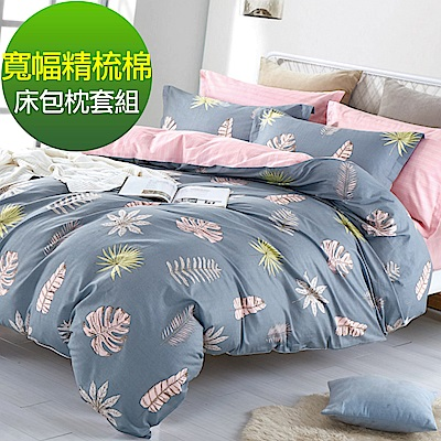 La lune 100%台灣製40支寬幅精梳純棉雙人加大床包枕套三件組 擁月