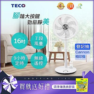 [時時樂限定]TECO東元 16吋 7段速微電腦遙控DC直流電風扇 XA1609BRD