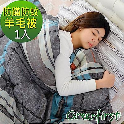 LooCa 法國Greenfirst防蹣防蚊雙面時尚羊毛冬被1入
