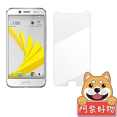 阿柴好物 HTC 10 evo 非滿版 9H鋼化玻璃貼