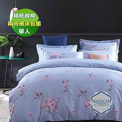 Washcan瓦士肯  優雅居室單人100%精梳棉三件式兩用被床包組