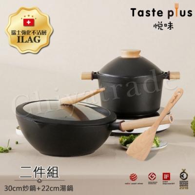 Taste Plus悅味元木 鑽石塗層不沾鍋 30cm炒鍋+22cm湯鍋 兩件組 IH全對應設計(贈原廠鍋蓋+木鏟)