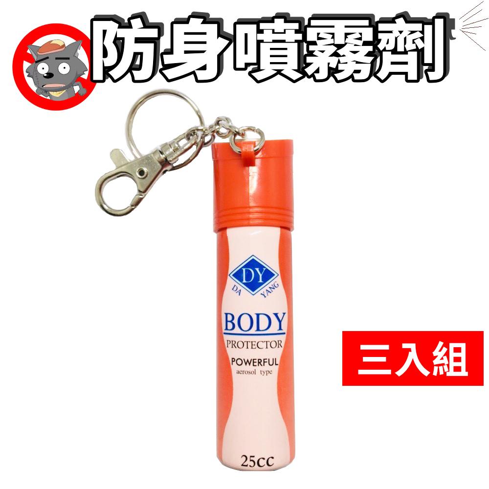 【防災專家】三入組 台灣製造防狼強力噴霧劑 防身 防小人 防狼噴霧 防狼噴劑 女性必備