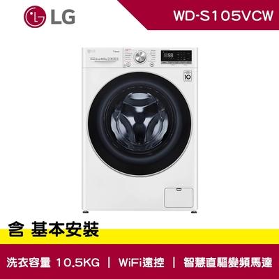 LG樂金 10.5 公斤 WiFi 蒸洗脫 滾筒洗衣機 典雅白 WD-S105VCW
