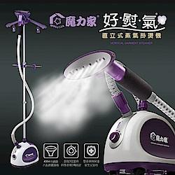 【魔力家】好熨氣-直立式蒸氣掛燙機