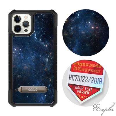 apbs iPhone 12 Pro Max 6.7吋專利軍規防摔立架手機殼-星空