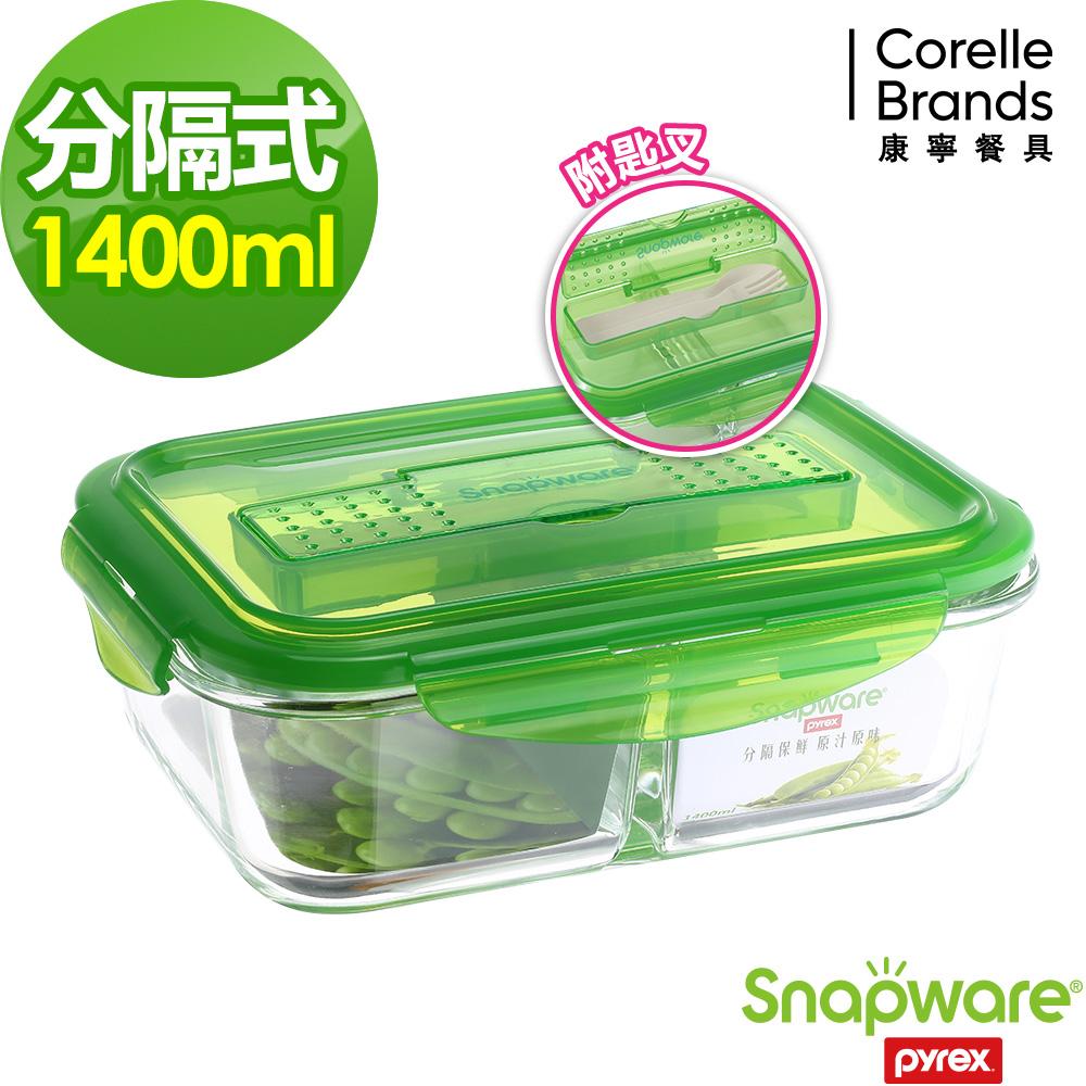 Snapware康寧密扣 分隔保鮮盒長方形1400ml(附餐具)