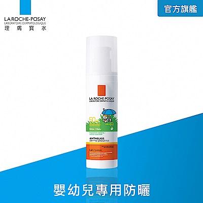 理膚寶水 安得利嬰兒防曬乳SPF50+ 50ml 嬰幼兒用