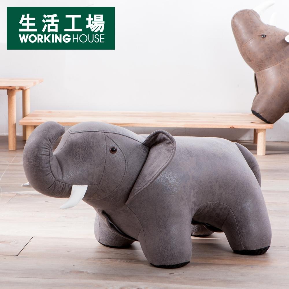 【倒數迎接雙12-生活工場】噗噗小象造型椅凳
