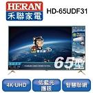 HERAN禾聯 65型 4K HERTV 智慧聯網液晶顯示器+視訊盒 HD-65UDF31