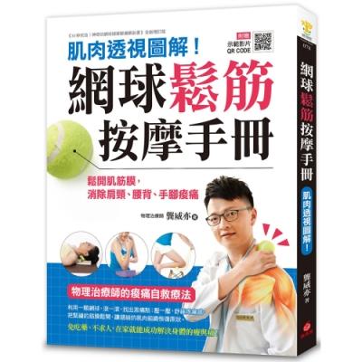 網球鬆筋按摩手冊:肌肉透視圖解!鬆開肌筋膜,消除肩頸、腰背、手腳痠痛,物理治療師的痠痛自救