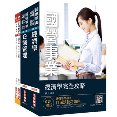 2020年臺灣港務公司[員級業務行政]套書 (S035E20-1)